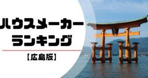 広島ハウスメーカーランキング
