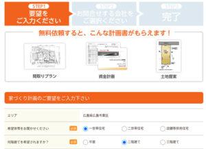 town life 登録者情報画面