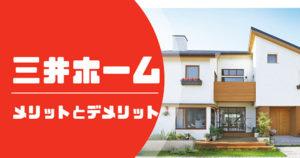 三井ホームのメリット・デメリット