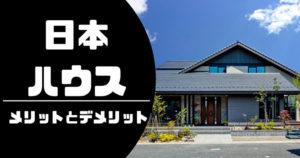 日本ハウスのメリット・デメリット